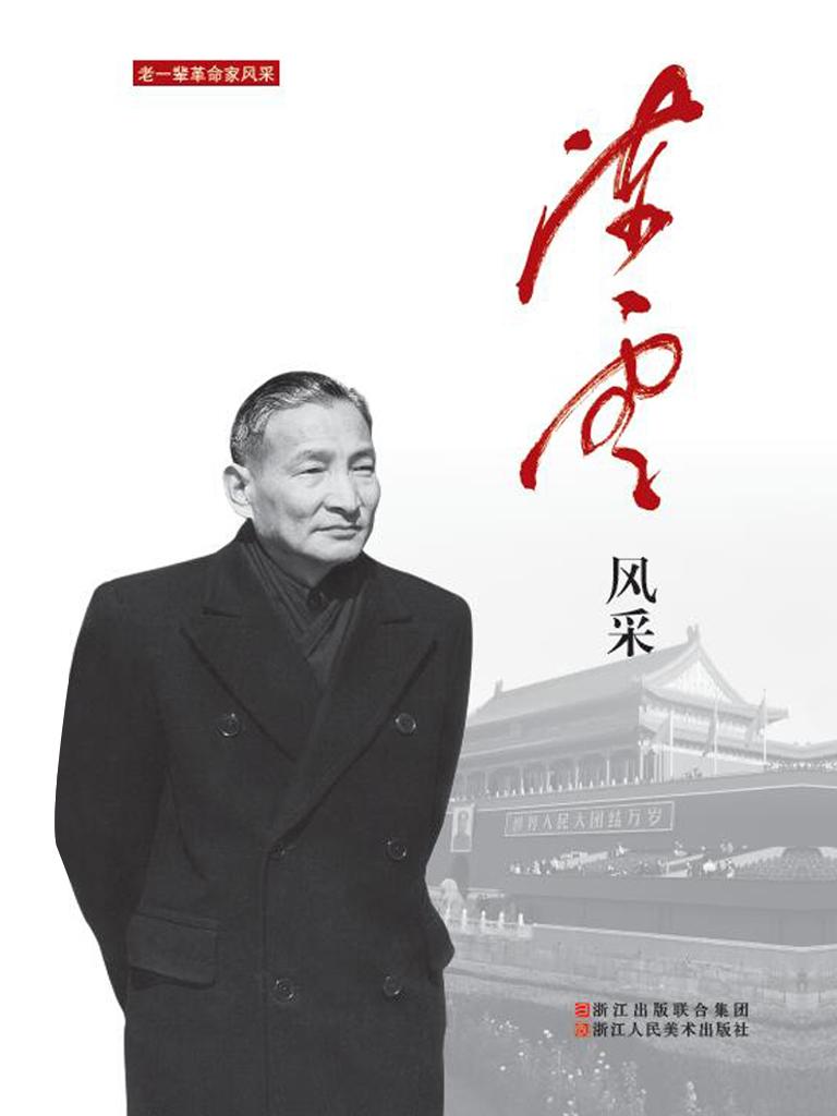 陈云风采(老一辈革命家风采)