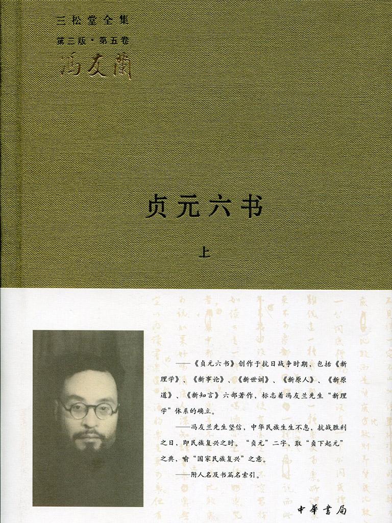 贞元六书(全二册)