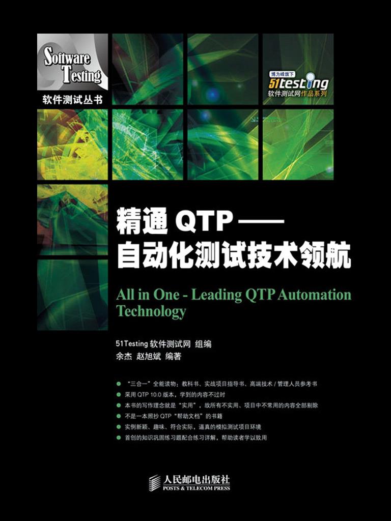 精通QTP:自動化測試技術領航