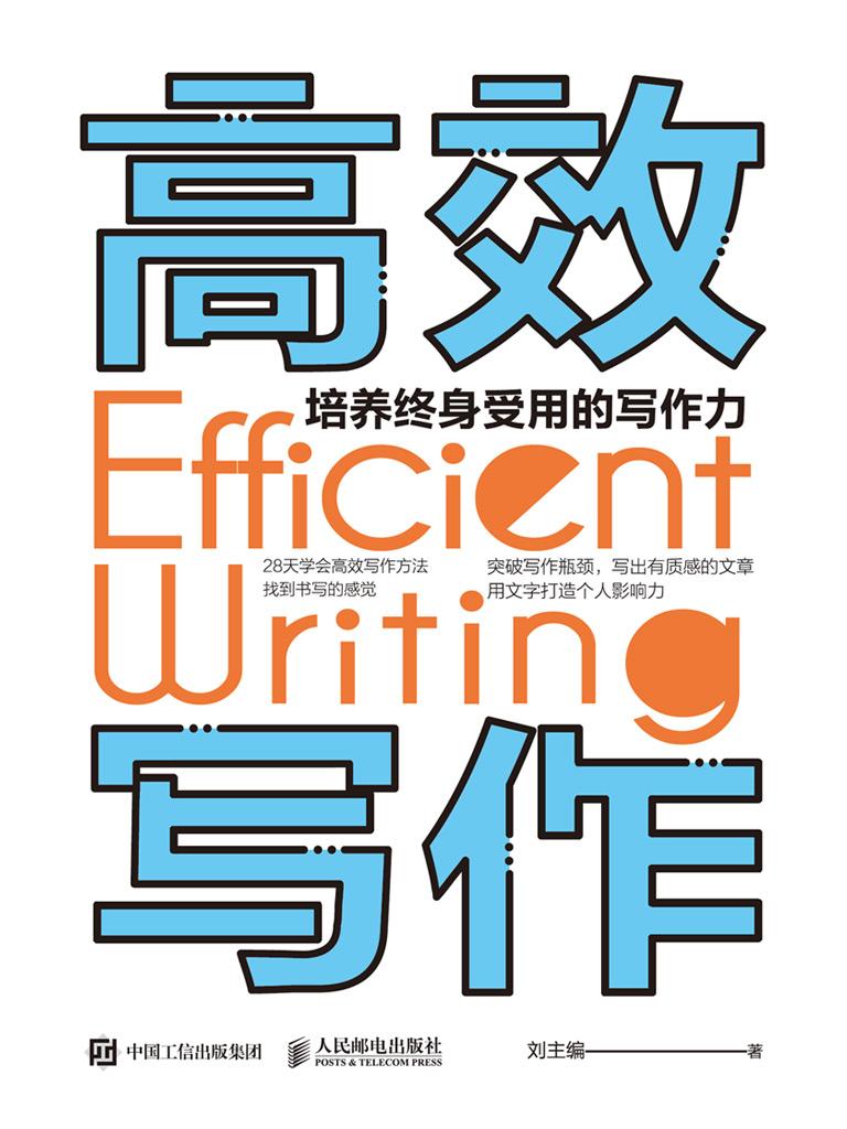 高效写作:培养终身受用的写作力