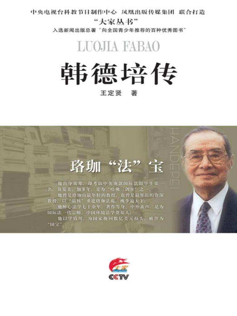 """大家丛书 珞珈""""法""""宝:韩德培传"""