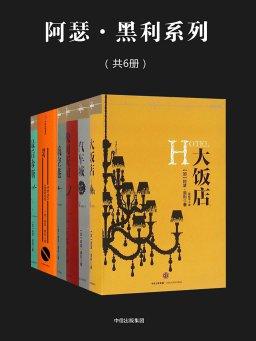 阿瑟·黑利系列(共六册)