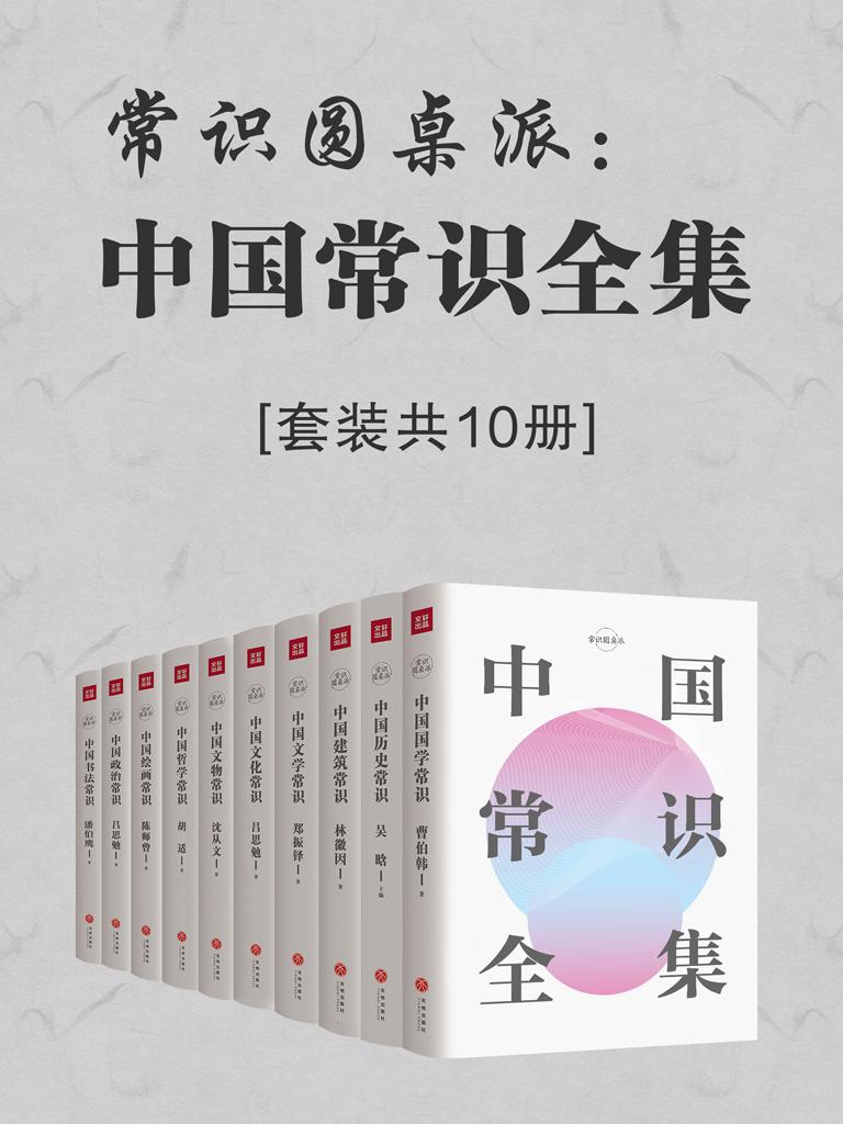 常识圆桌派:中国常识全集(共十册)