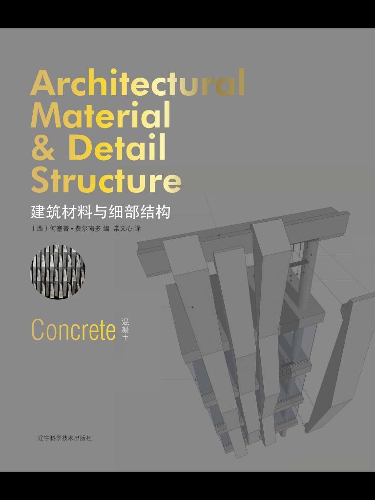 建筑材料与细部结构 . 混凝土