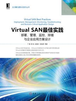 Virtual SAN最佳实践:部署、管理、监控、排错与企业应用方案设计