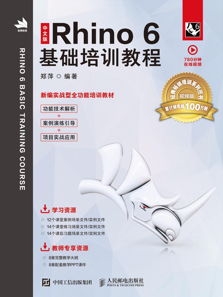 中文版Rhino 6基础培训教程