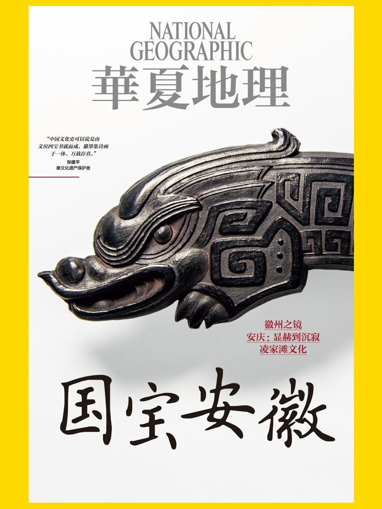 華夏地理·國寶安徽