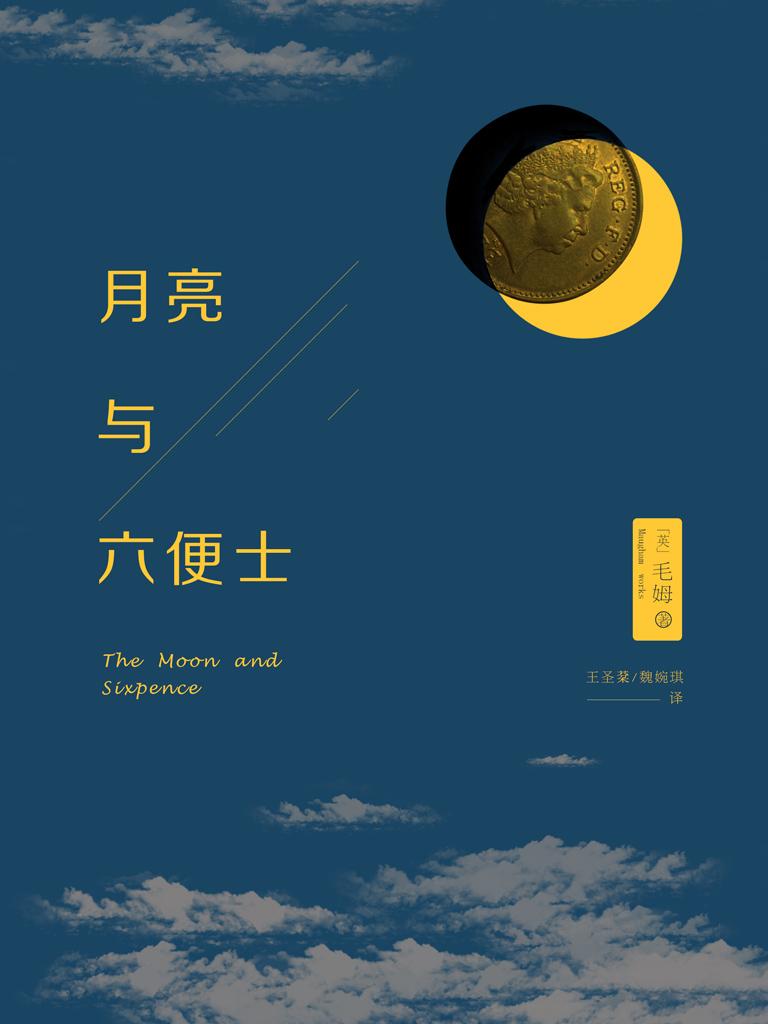 月亮与六便士(王圣棻、魏婉琪译)