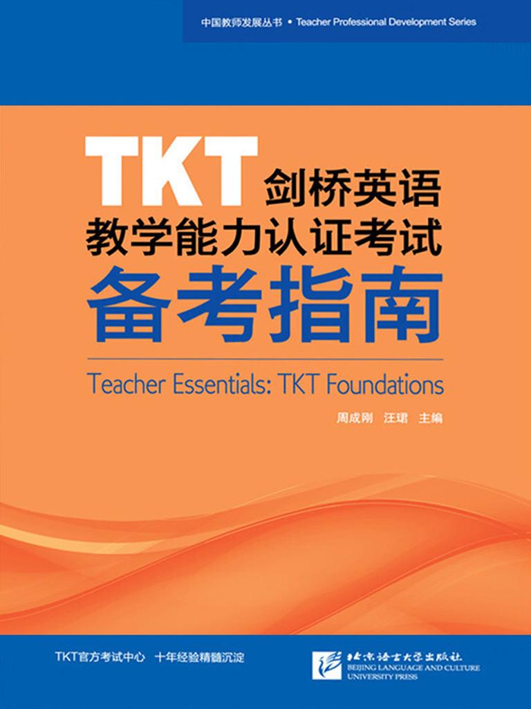 TKT剑桥英语教学能力认证考试备考指南
