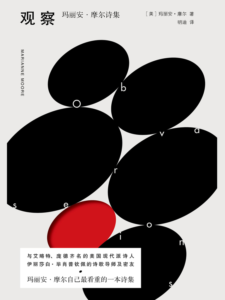 观察:玛丽安·摩尔诗集