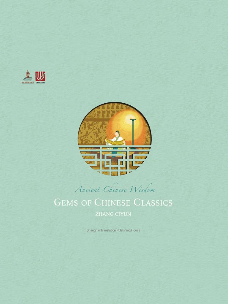 中国历史著述(Gems of Chinese Classics)