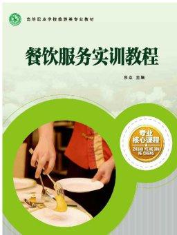 高等职业学校旅游类专业教材·餐饮服务实训教程