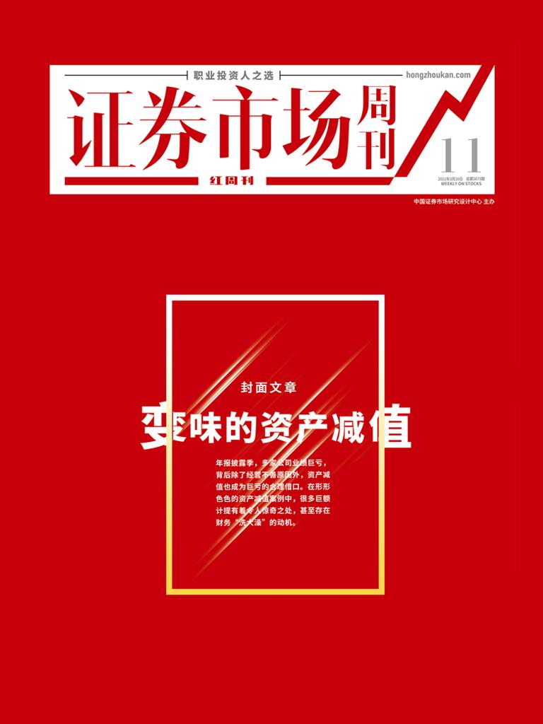 变味的资产减值(证券市场红周刊2021年11期)