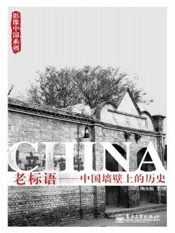 老标语:中国墙壁上的历史(全彩)