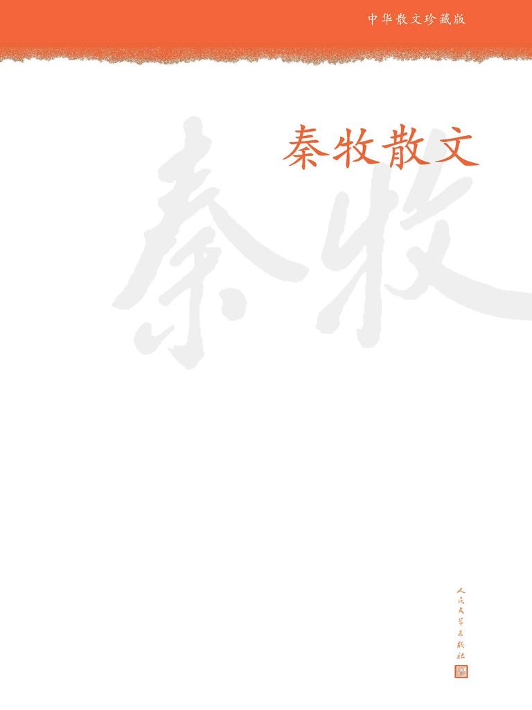 秦牧散文(中华散文珍藏版)