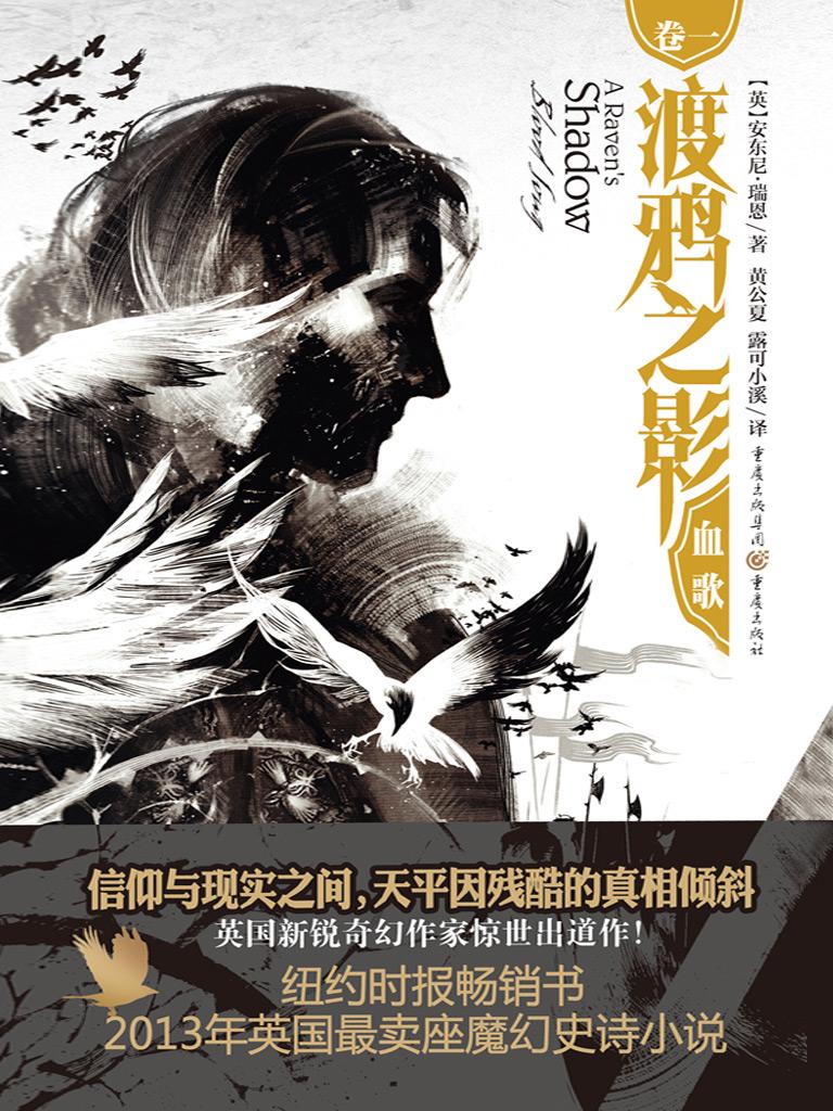 渡鸦之影 1:血歌(共二册)