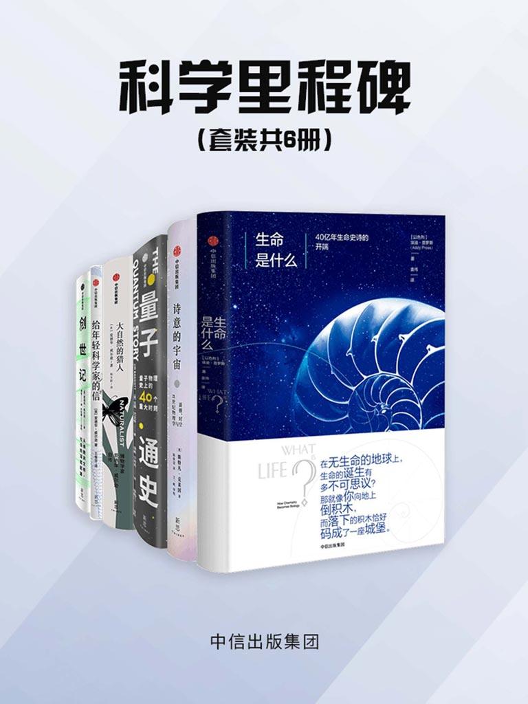 科学里程碑(共六册)