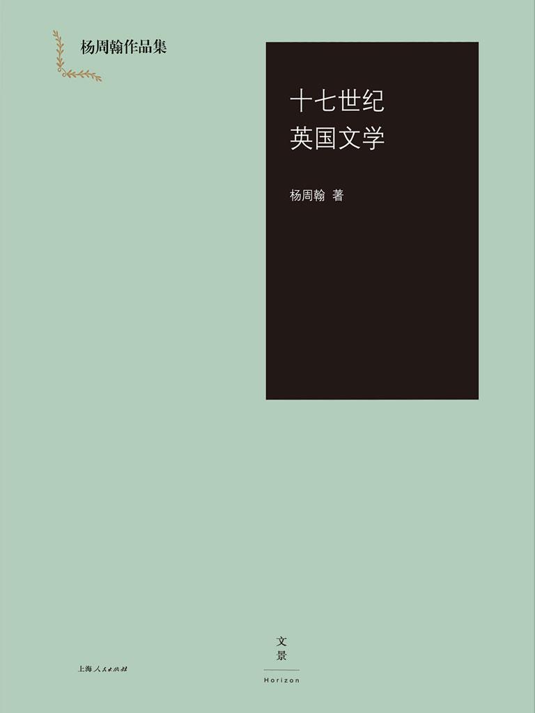 十七世纪英国文学(杨周翰作品集)