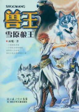 兽王 1:雪原狼王