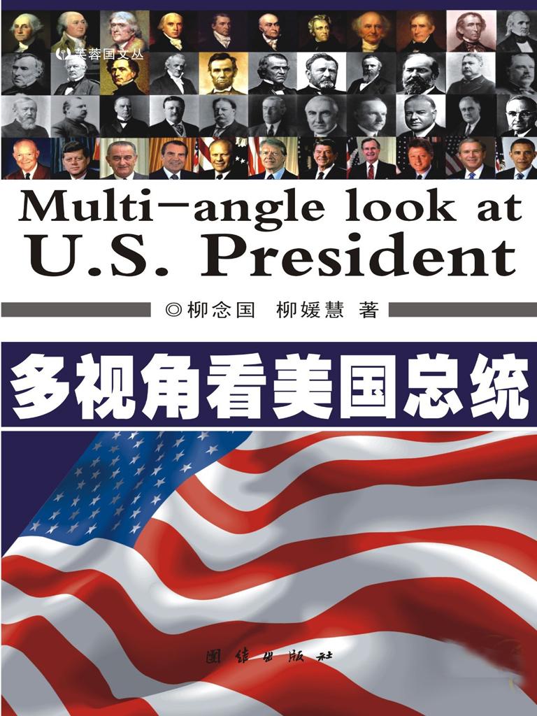 多视角看美国总统