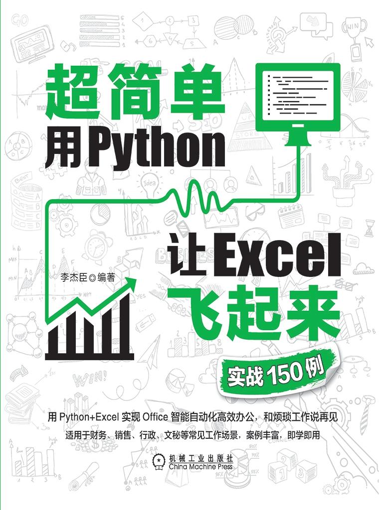超简单:用Python让Excel飞起来(实战150例)