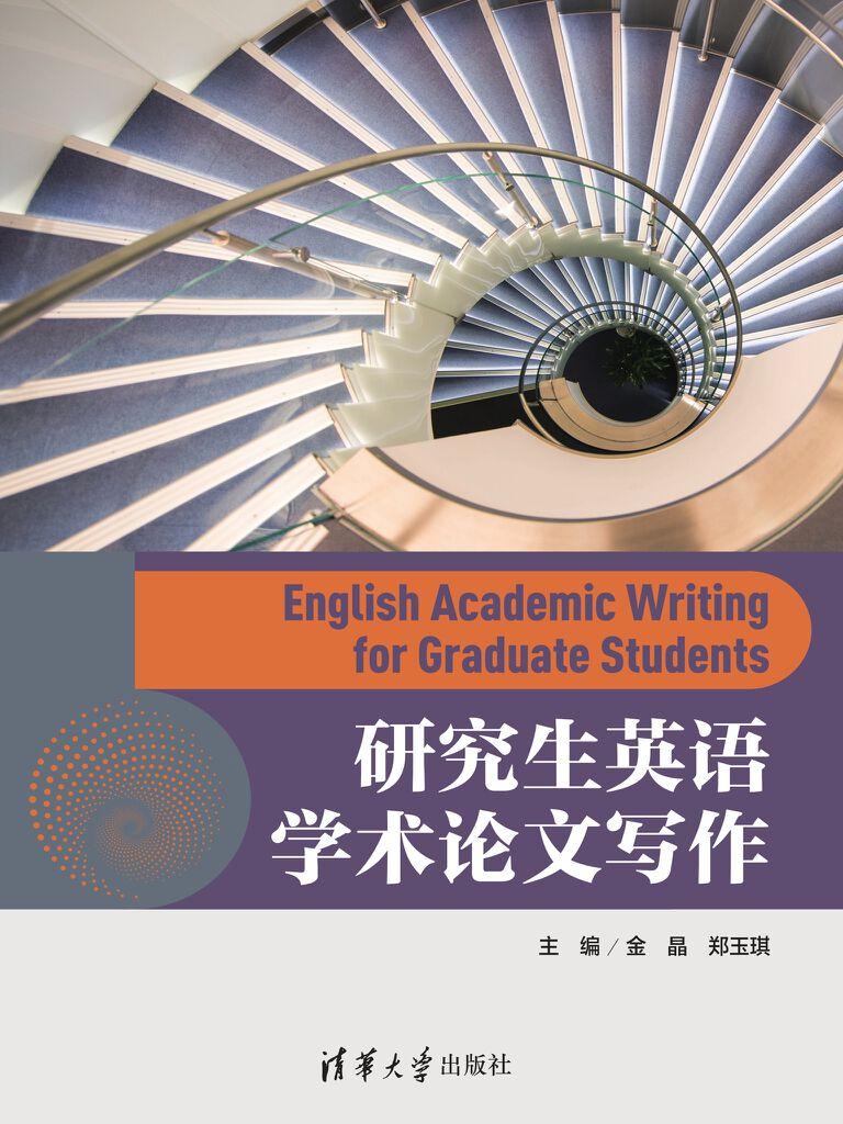 研究生英语学术论文写作
