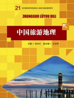 中国旅游地理(21世纪高职高专规划教材)