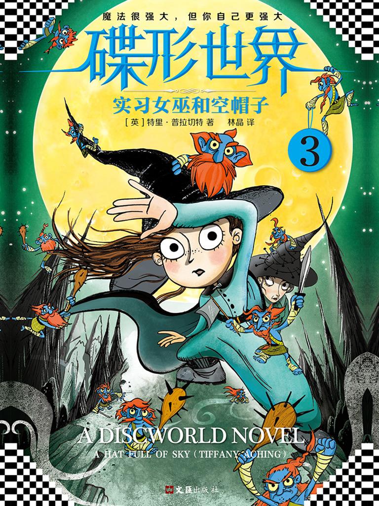 碟形世界 3:实习女巫和空帽子