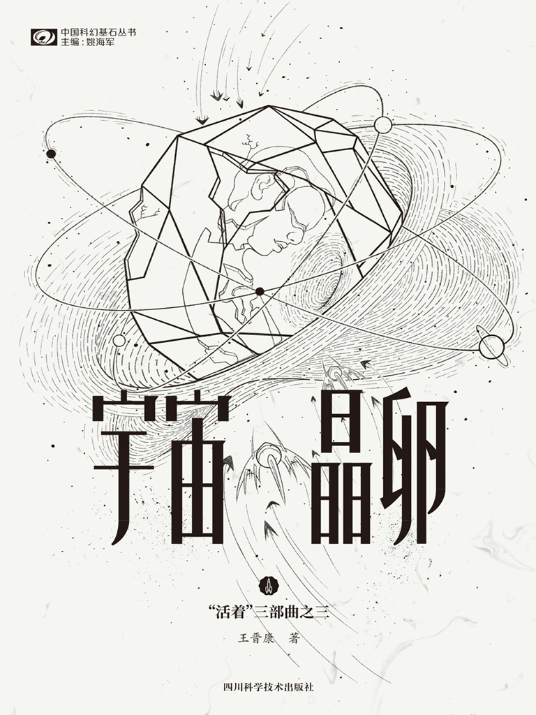 """宇宙晶卵(""""活着""""系列第三部)"""