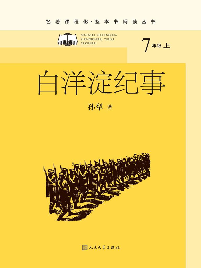 白洋淀纪事(名著课程化·整本书阅读丛书)