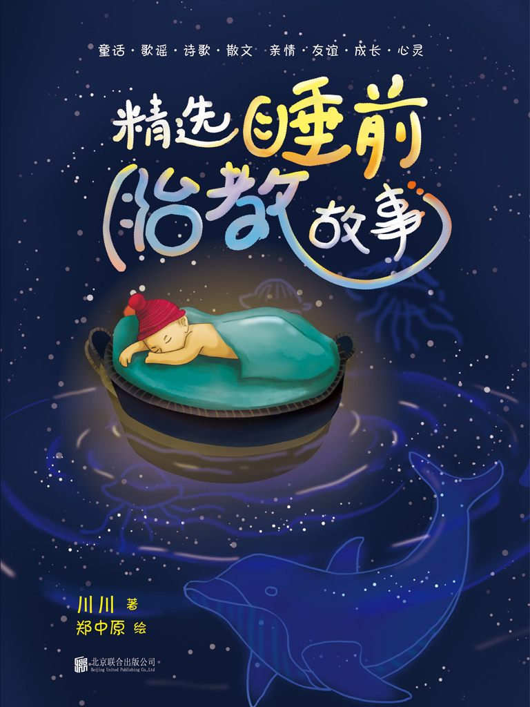 精选睡前胎教故事