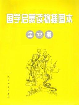 国学启蒙读物插图本(全12册)
