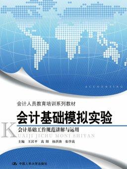 会计基础模拟实验:会计基础工作规范讲解与运用(会计人员教育培训系列教材)