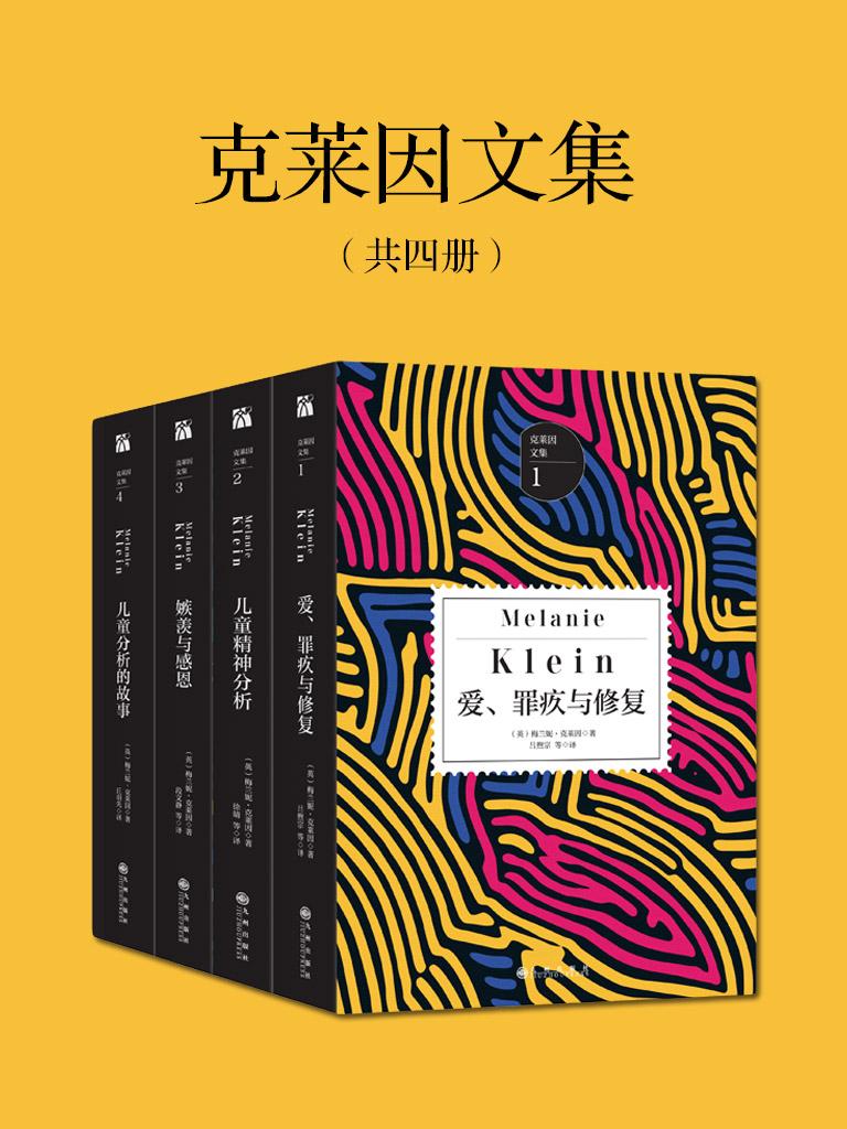 克莱因文集(共四册)