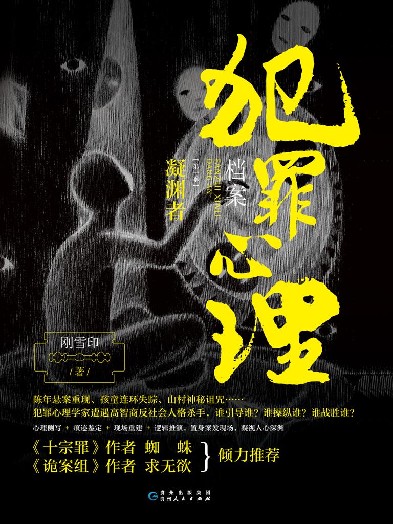犯罪心理档案第一季:凝渊者