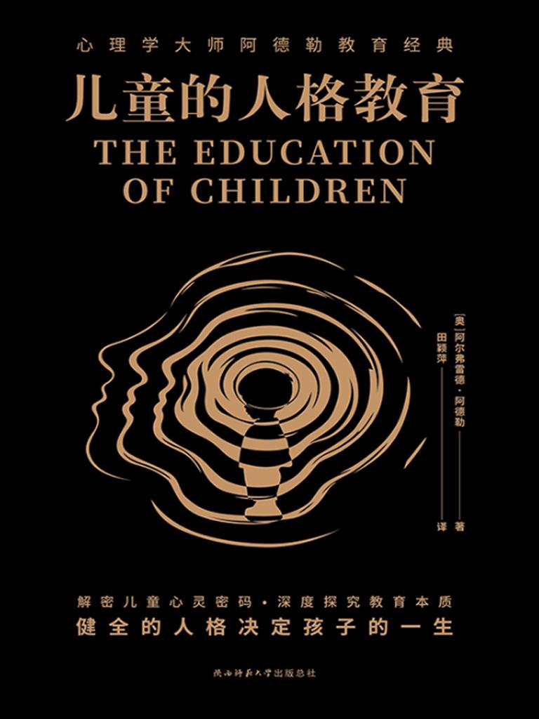 儿童的人格教育:心理学大师阿德勒教育经典