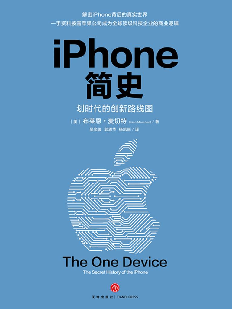 iPhone 简史
