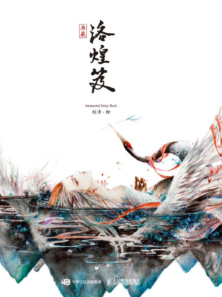 洛煌笈(典藏)