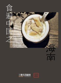 食遍中国之海南(三联生活周刊·玲珑系列)