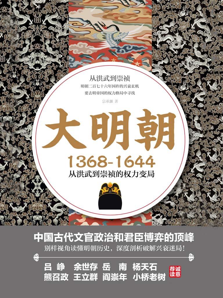 大明朝:1368-1644从洪武到崇祯的权力变局