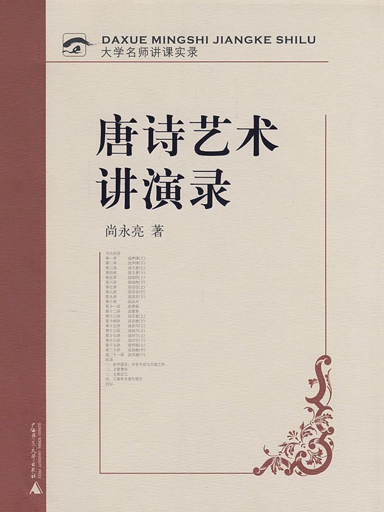 唐诗艺术讲演录