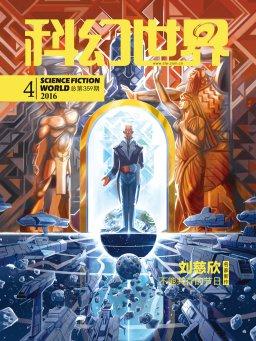 科幻世界·2016年第4期