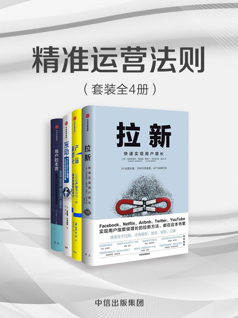 精准运营法则(全四册)