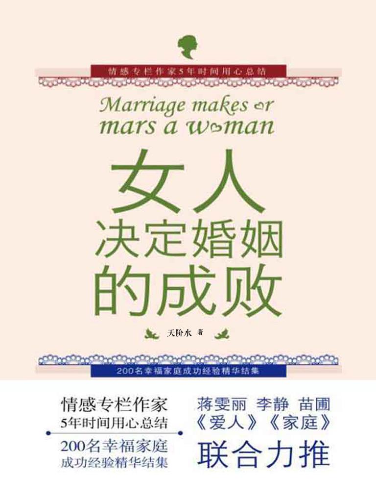 女人,决定婚姻的成败