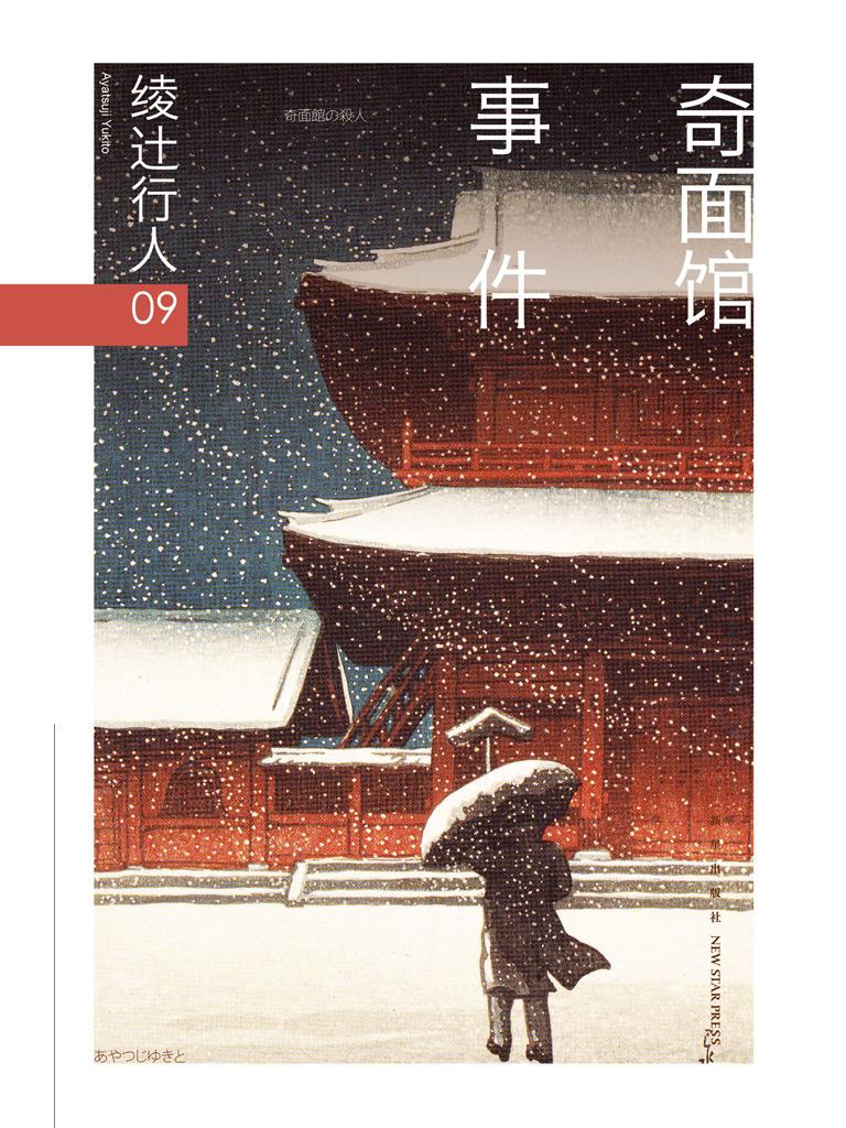 绫辻行人 09:奇面馆事件