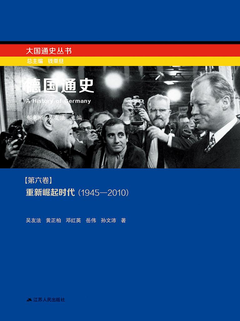 德国通史·第六卷:重新崛起时代(1945-2010)