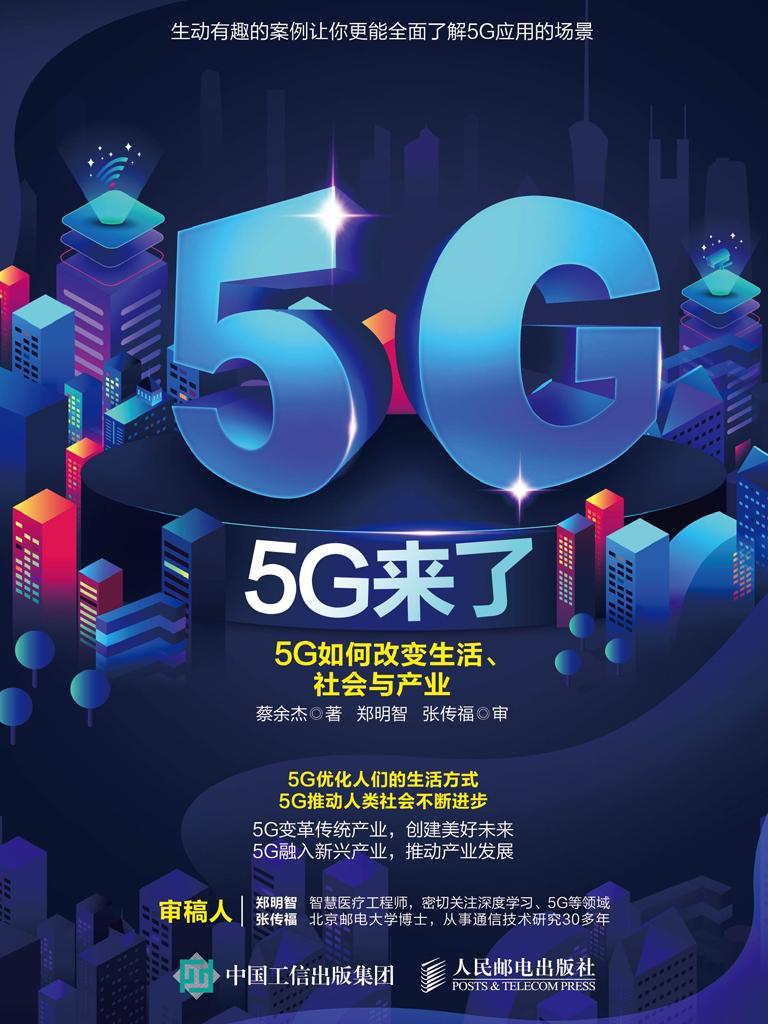5G来了:5G如何改变生活、社会和产业