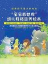 『宝宝看世界』幼儿性格培养绘本(全九册)