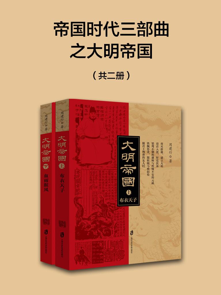 帝国时代三部曲之大明帝国(共二册)