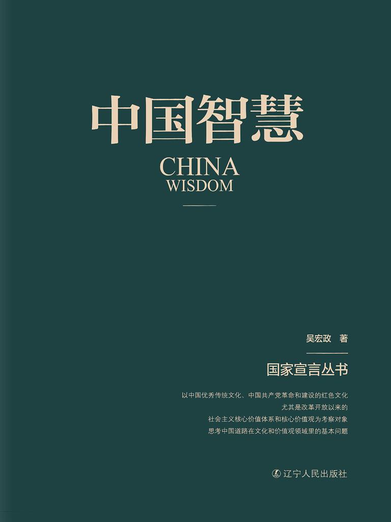 中国智慧(国家宣言丛书)